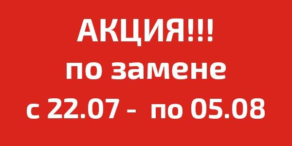 Акция! Заменим устаревший Fcar на современный F7S со СКИДКОЙ 65000 рублей!