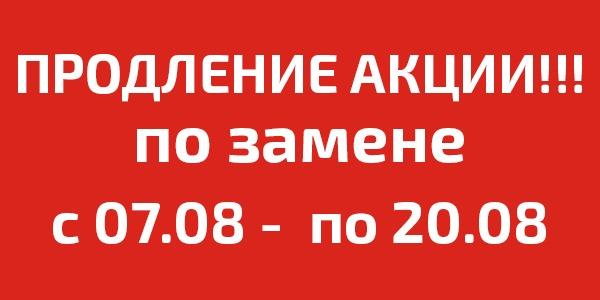 Внимание! Продление акции по замене старого Fcar на современный F7S со СКИДКОЙ 65000 рублей!